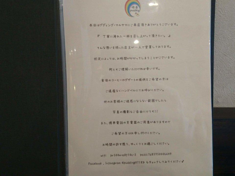 pudding maruyama(プディング マルヤマ) Wi-Fiパスワード