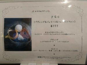 pudding maruyama(プディング マルヤマ)メニュー④