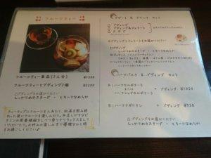 pudding maruyama(プディング マルヤマ)メニュー⑤