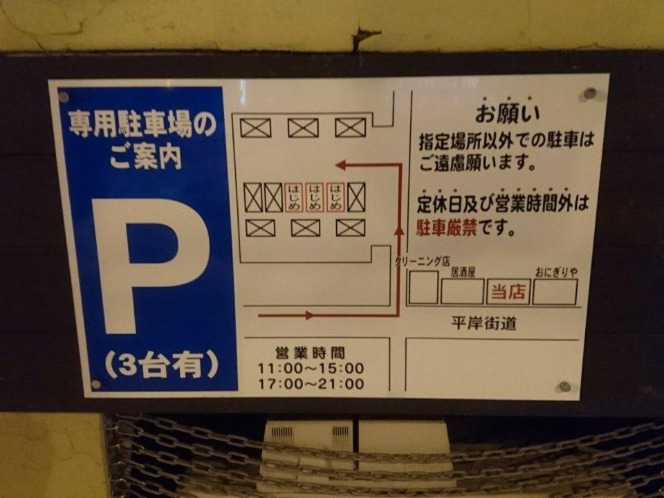 麺屋はじめ 駐車場図