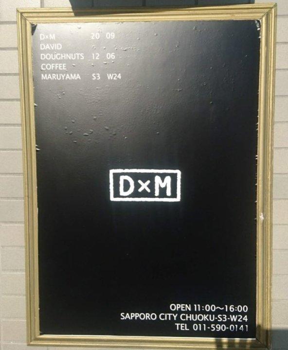 ダヴィデドーナツ 看板