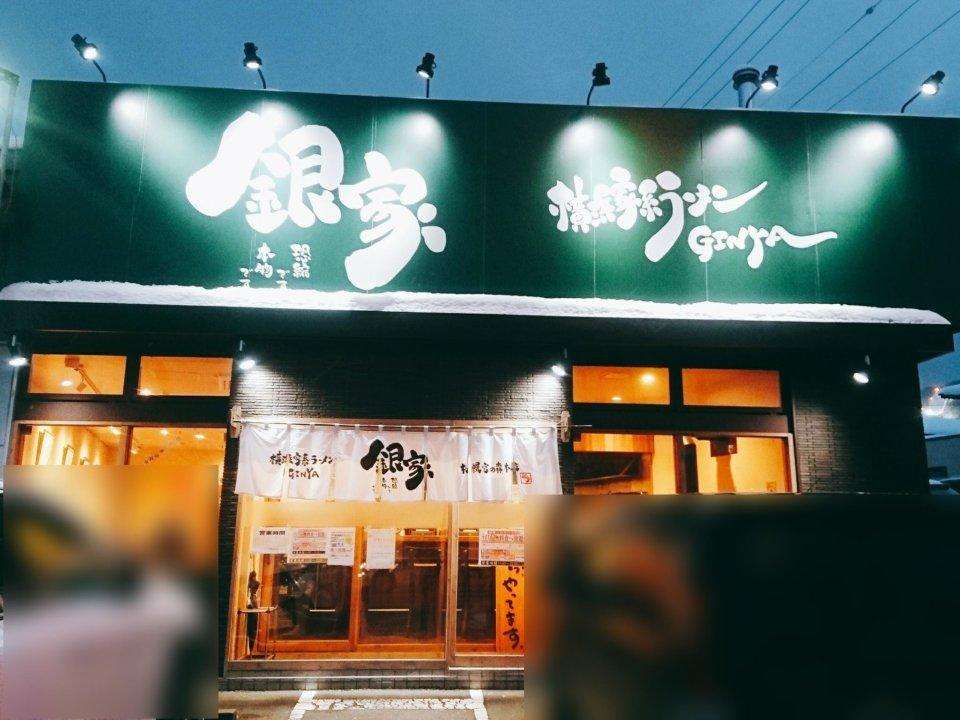 銀家 札幌宮の森店 外観
