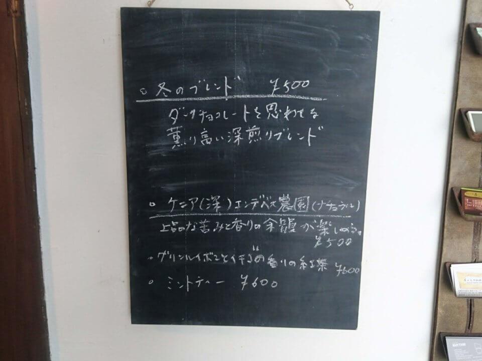 石田珈琲店 黒板メニュー②
