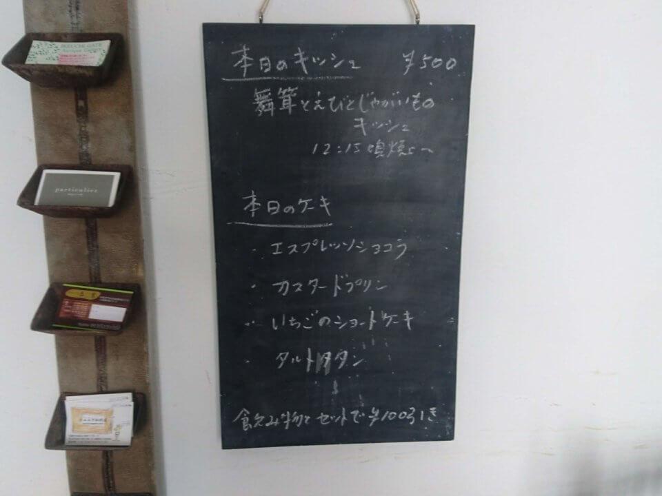 石田珈琲店 黒板メニュー