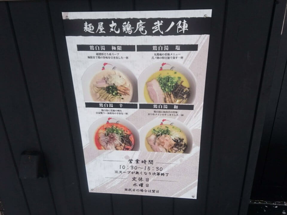 麺屋 丸鶏庵 弐ノ陣 メニュー