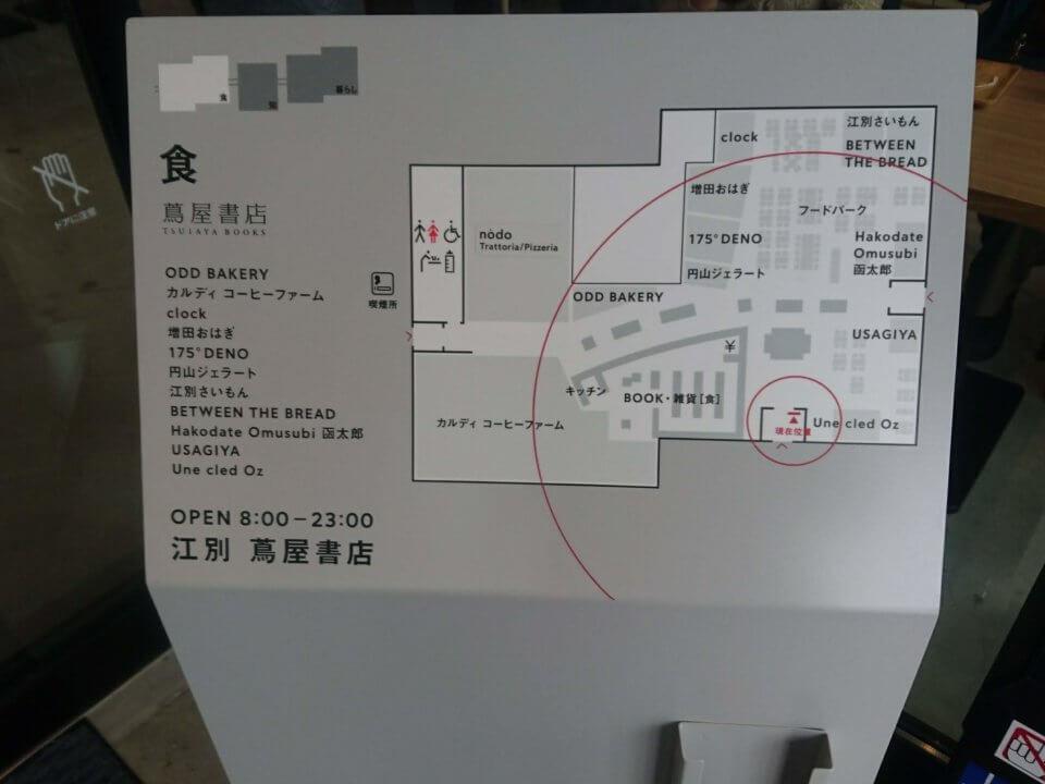 江別蔦屋書店 食の棟 位置図