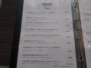トラットリア・ピッツェリア nodo メニュー④