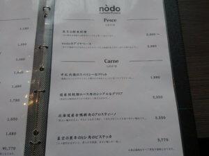 トラットリア・ピッツェリア nodo メニュー⑤