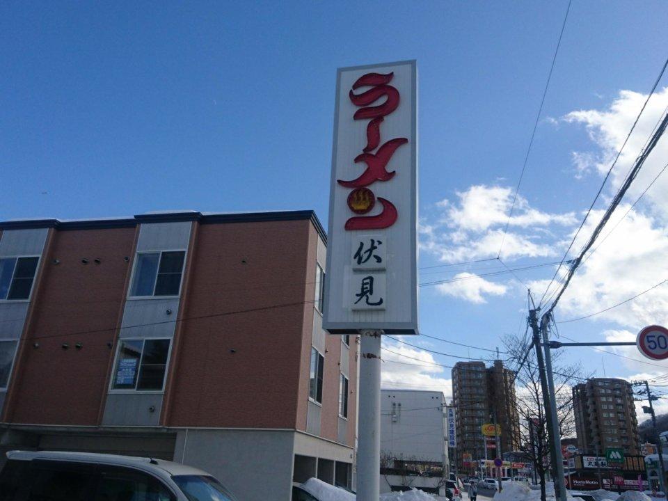 らー麺 ふしみ 看板