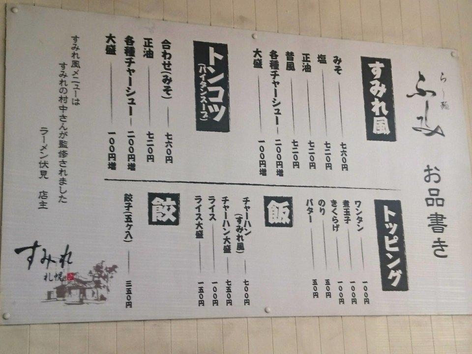 らー麺 ふしみ メニュー
