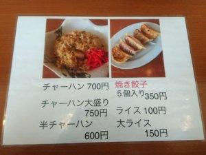 らー麺 ふしみ メニュー③