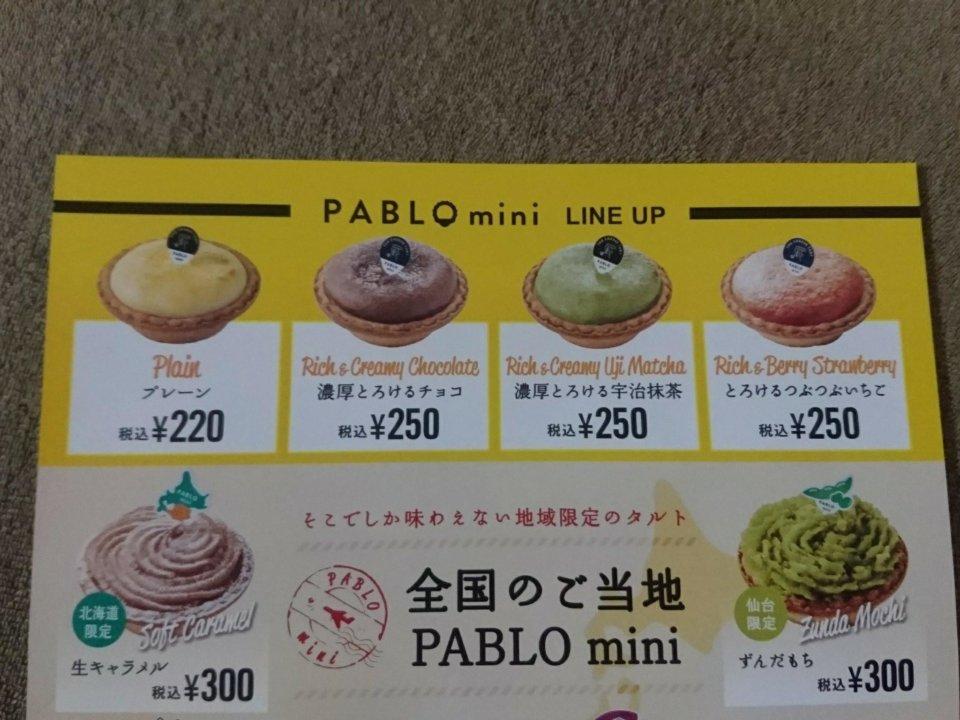 PABLO mini(パブロミニ)イオンモール発寒店 チーズタルトメニュー