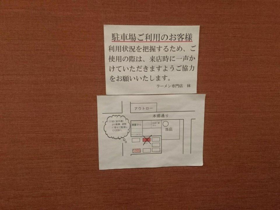 ラーメン専門店 林 駐車場図