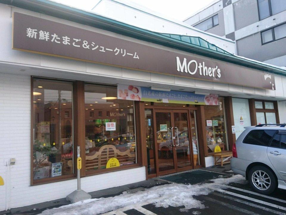 マザーズ 札幌宮の森店 外観