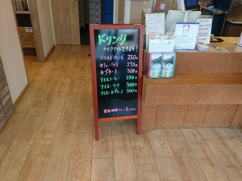 マザーズ 札幌宮の森店 ドリンクメニュー