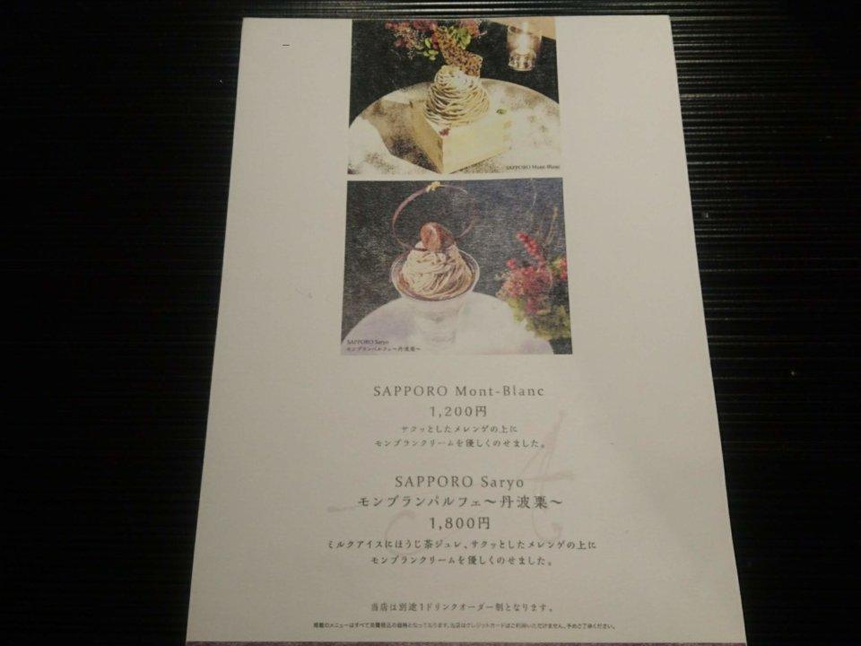SAPPORO SARYO Asami abo メニュー