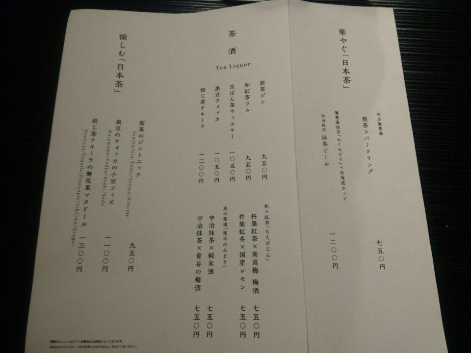 SAPPORO SARYO Asami abo メニュー⑤