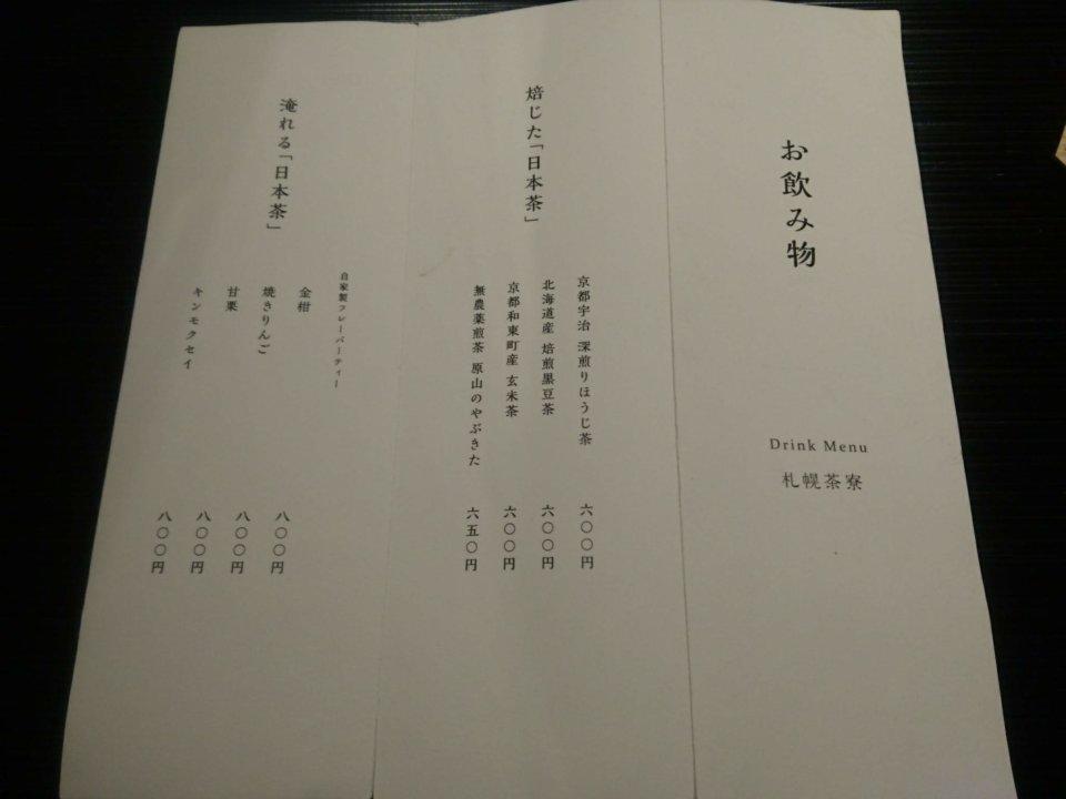 SAPPORO SARYO Asami abo メニュー④