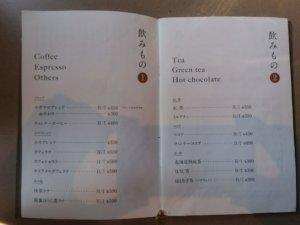 和洋折衷喫茶 ナガヤマレスト メニュー