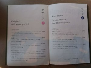 和洋折衷喫茶 ナガヤマレスト メニュー⑤
