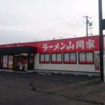 山岡家 新文京台店