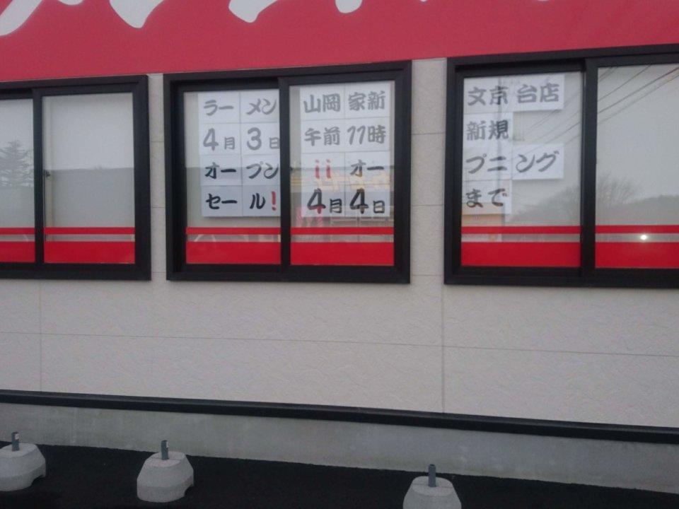 山岡家 新文京台店 オープニングセール