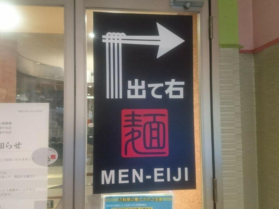 MEN-EIJI Full. 案内