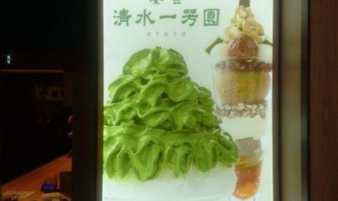 清水一芳園 三井アウトレットパーク札幌北広島