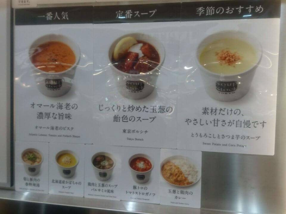 Soup Stock Tokyo(スープストックトーキョー) 円山店 スープ・カレー等メニュー