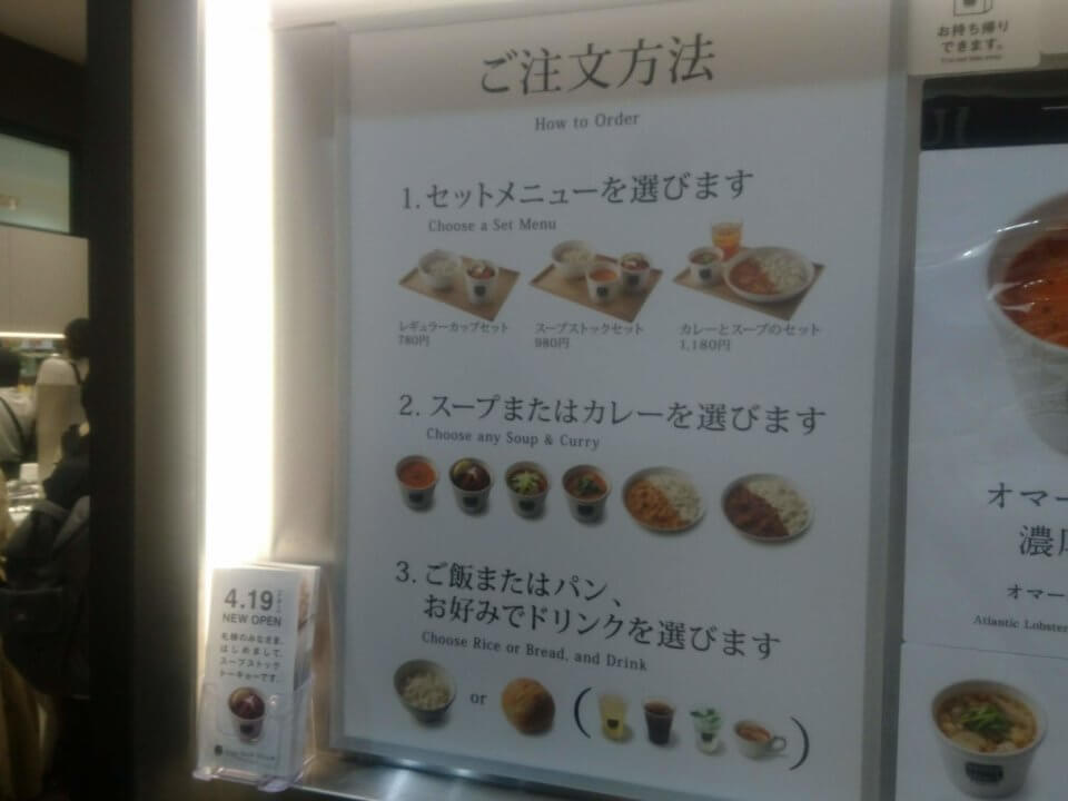 Soup Stock Tokyo(スープストックトーキョー) 円山店 注文方法