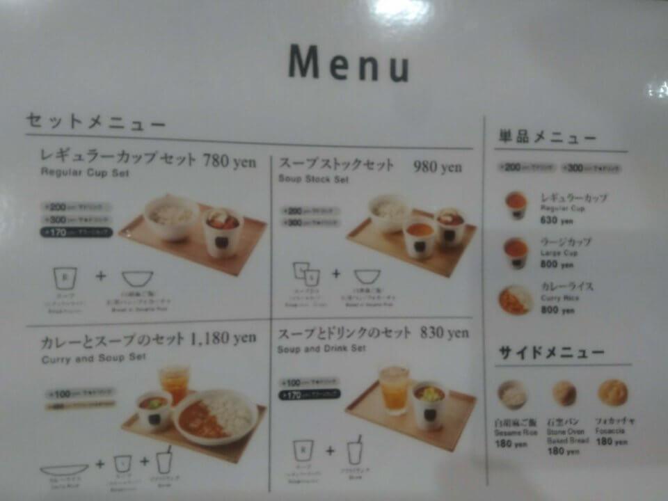 Soup Stock Tokyo(スープストックトーキョー) 円山店 メニュー