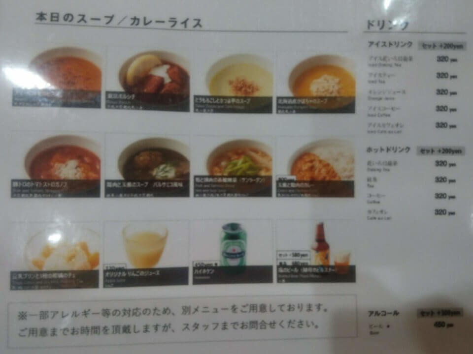 Soup Stock Tokyo(スープストックトーキョー) 円山店 メニュー②