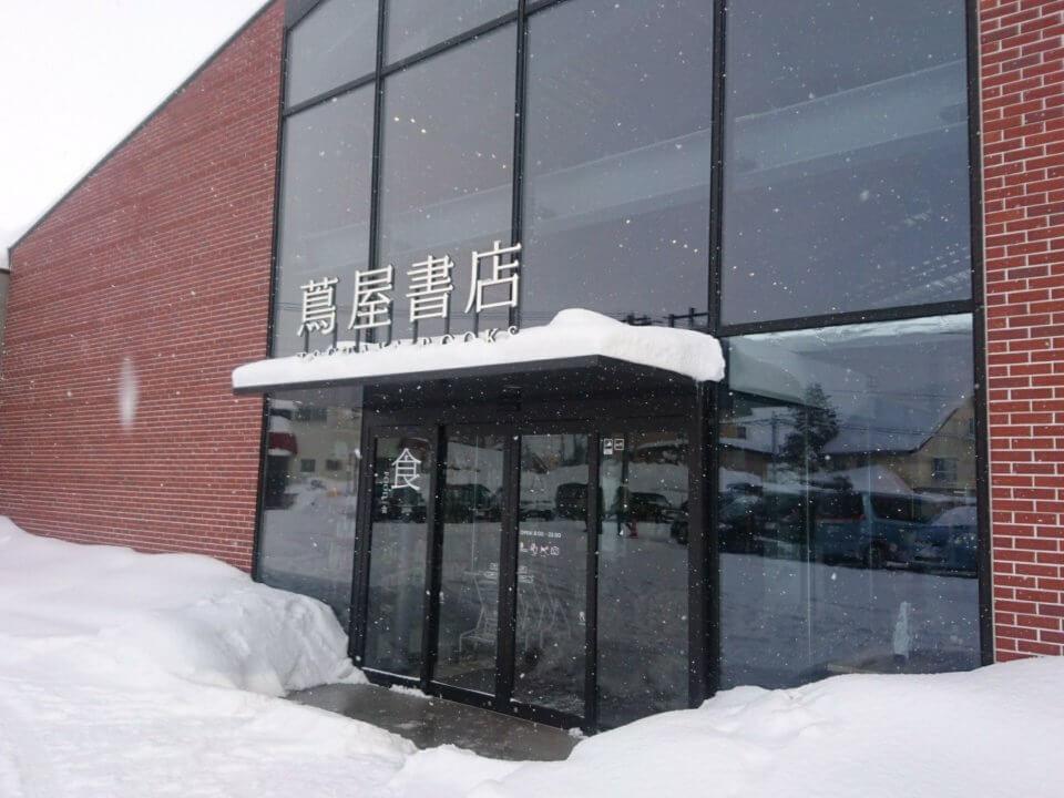 江別蔦屋書店 食の棟