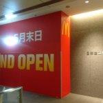 マクドナルド 日本生命札幌ビル店