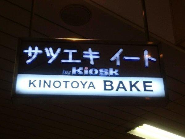 KINOTOYA BAKE(キノトヤベイク) JR札幌駅東口店
