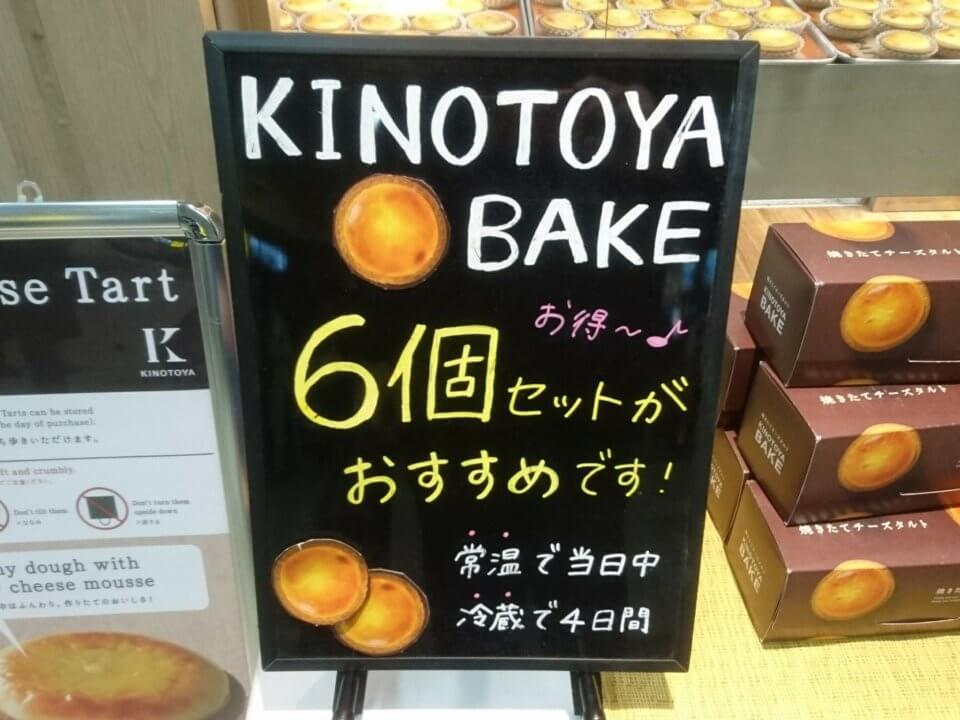KINOTOYA BAKE(キノトヤベイク) JR札幌駅東口店 看板