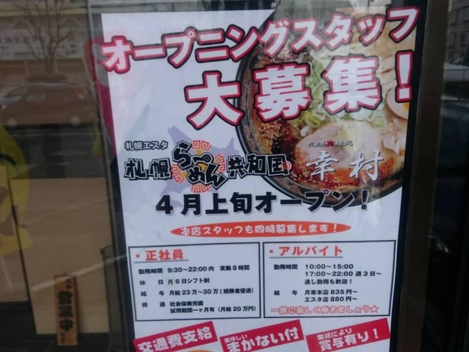 札幌真麺処 幸村 札幌らーめん共和国店 チラシ