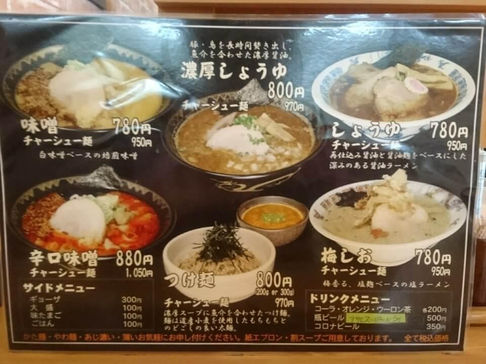 札幌真麺処 幸村 メニュー