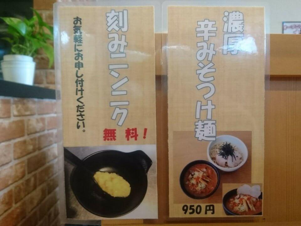 札幌真麺処 幸村 メニュー③