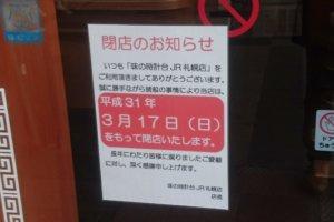 味の時計台 JR札幌店 閉店