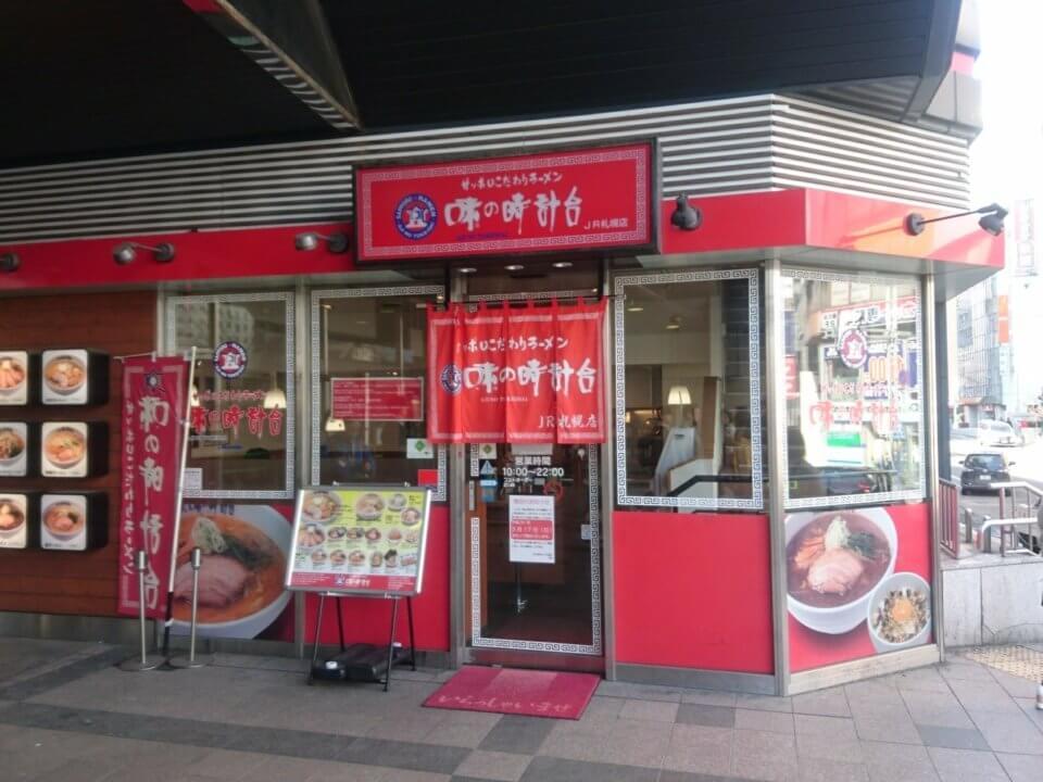 味の時計台 JR札幌店