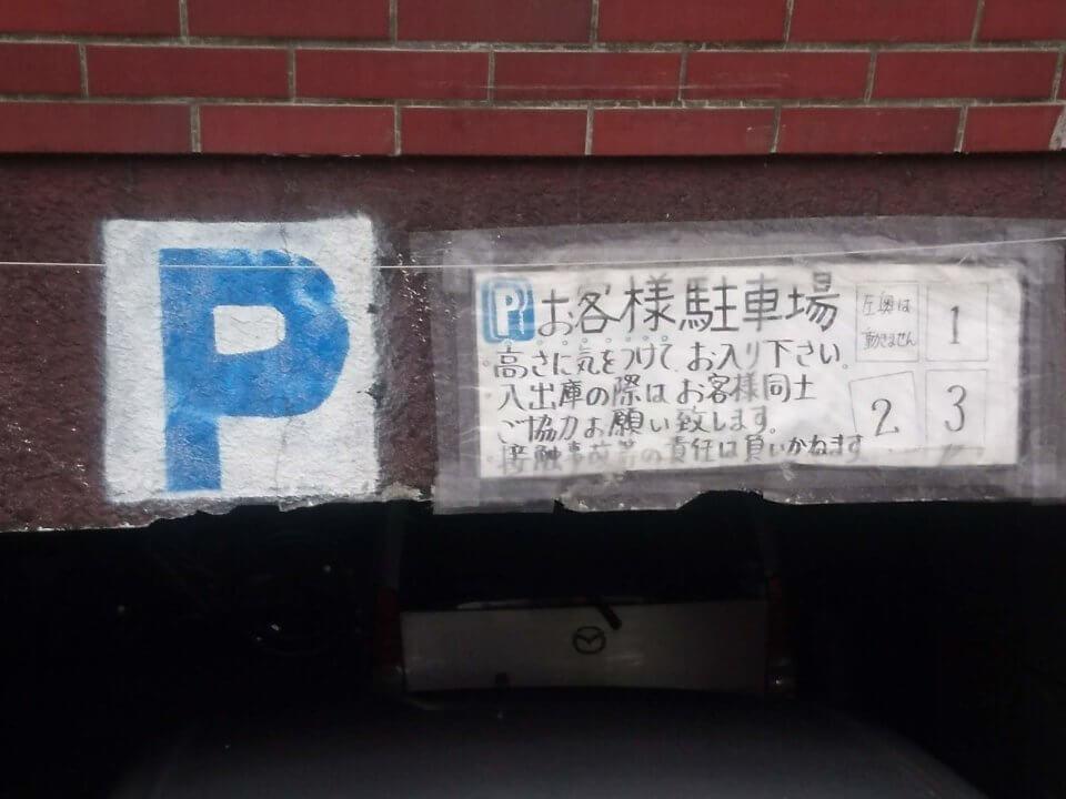 キッチン一力 駐車場図