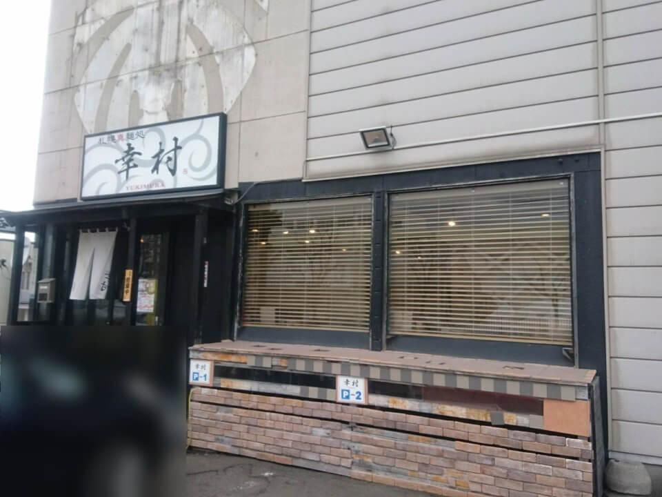 札幌真麺処 幸村 外観
