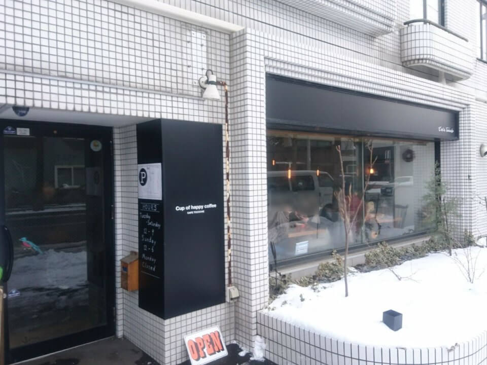 Cafe Tocoche(カフェ トコシエ)外観