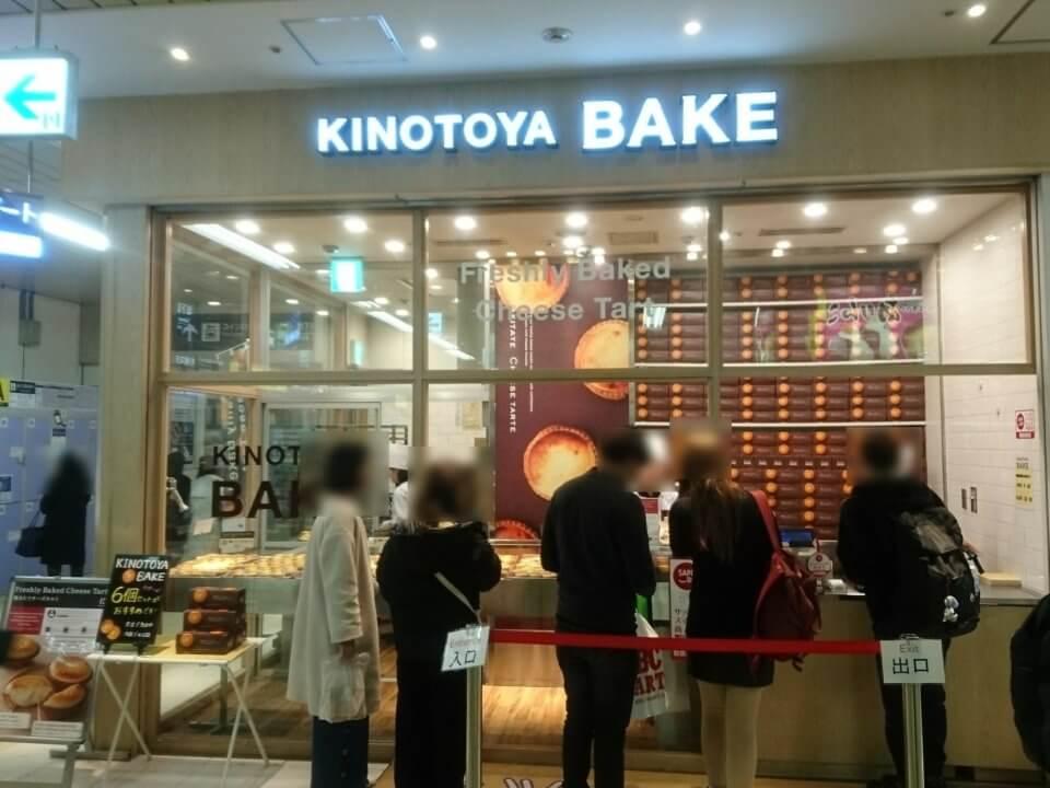 KINOTOYA BAKE(キノトヤベイク) JR札幌駅東口店 外観