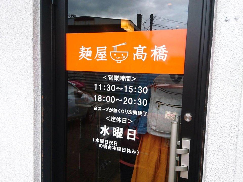 麺屋 高橋 外観