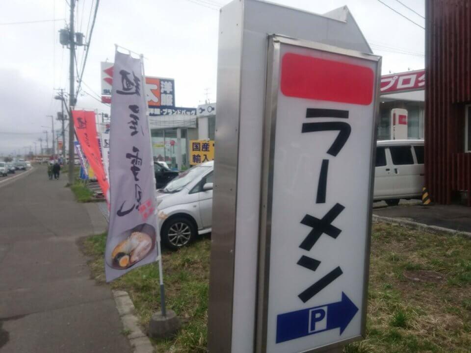 麺屋 雪風 清田店 看板