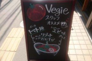 トマト麺 Vegie WEST(ベジーウエスト)