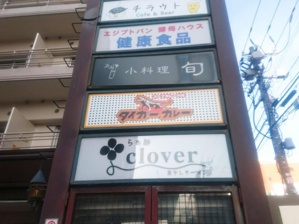 らぁ麺clover(クローバー)看板