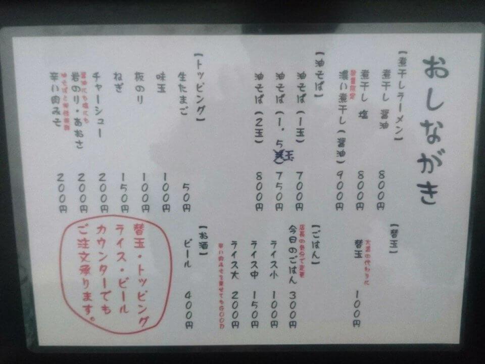 らぁ麺clover(クローバー)メニュー